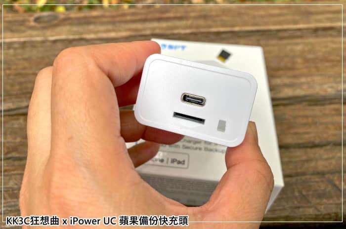 iPhone可充電和備份的豆腐頭-02
