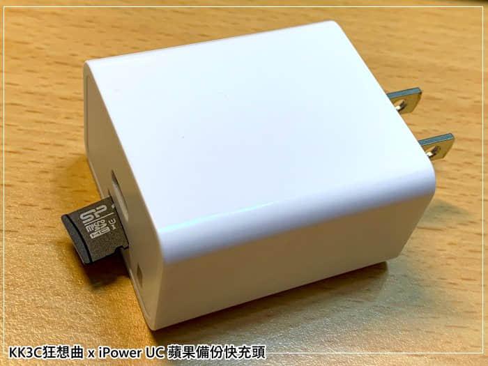 iPhone可充電和備份的豆腐頭-04