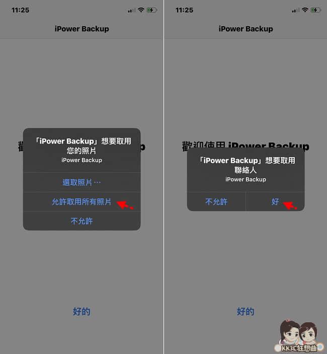 iPhone可充電和備份的豆腐頭-05