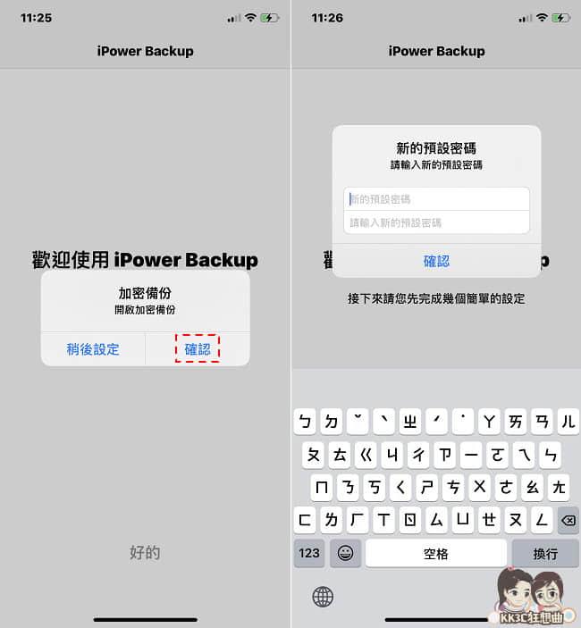iPhone可充電和備份的豆腐頭-07
