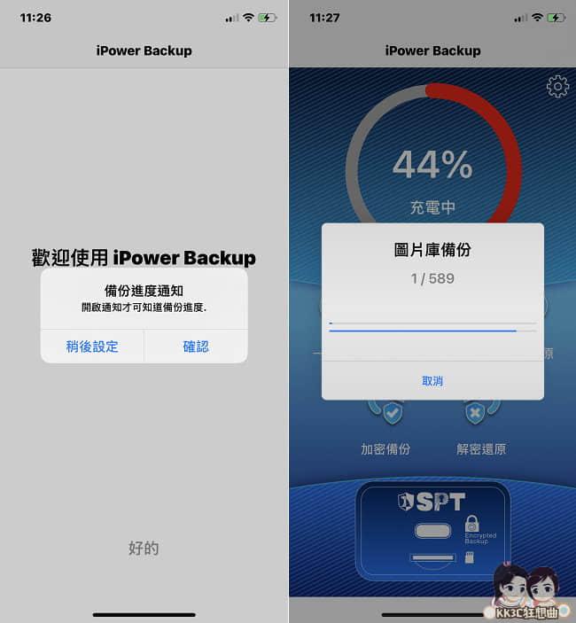 iPhone可充電和備份的豆腐頭-08