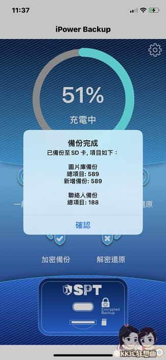 iPhone可充電和備份的豆腐頭-10