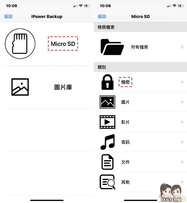 iPhone可充電和備份的豆腐頭-13