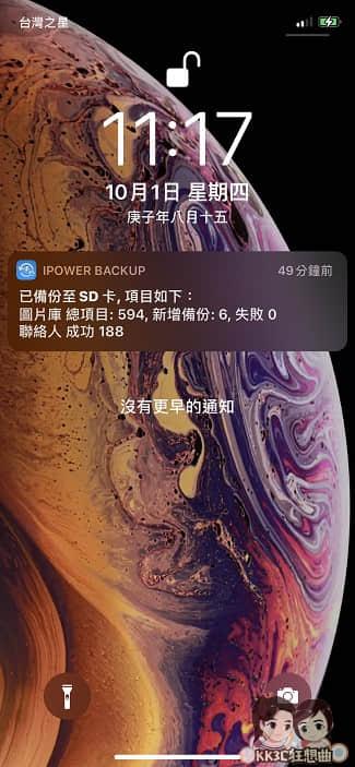 iPhone可充電和備份的豆腐頭-19