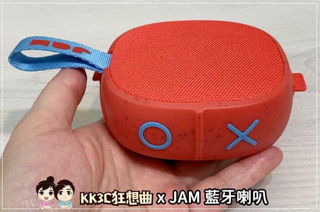 jam-bluetooth-speaker-02
