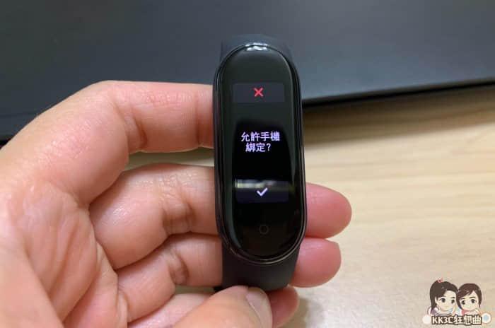 手機綁定小米手環5-03