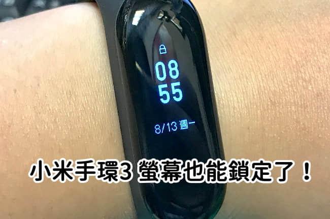 mi-bracelet-3-screen-lock