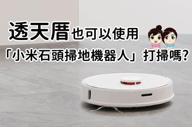 小米石頭掃地機器人透天厝開箱