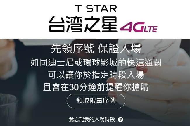 tstar-188-2018.jpg